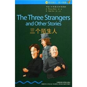 The bookworm Oxford English-Chinese bilingual books: three strangers (3)(Chinese Edition): HA DAI