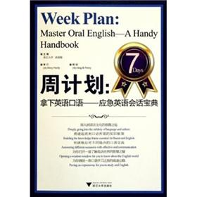 Week plan: win the English emergency English: ZHU GE QIN