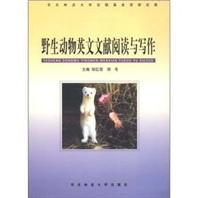 English literature reading and writing for wildlife(Chinese Edition): ZOU HONG FEI. ZHENG DONG