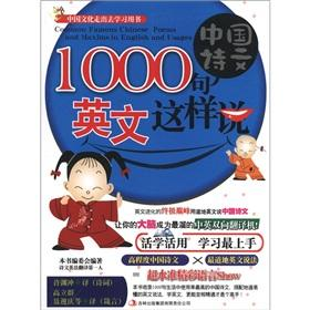 Chinese culture. going out to learn from the book: 1000 Chinese poetry. the English say (English)(...