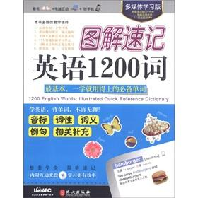 Graphic shorthand English 1200 words (Multimedia Learning Edition) (with a CD-ROM): XI BO LUN GU ...