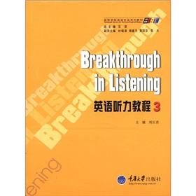 English majors textbook series: an English Listening 3 (with CD-ROM. CD-ROM)(Chinese Edition): SHI ...