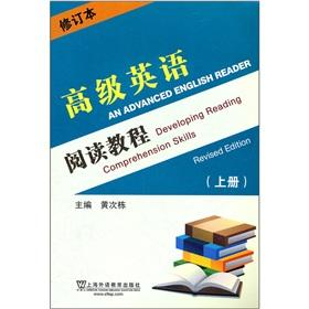Advanced English Reading Course (Amendment) (Vol.1)(Chinese Edition): HUANG CI DONG