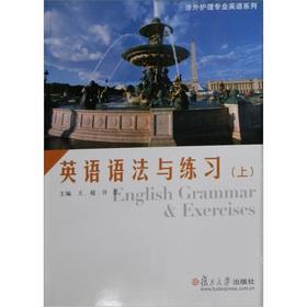 English grammar exercises (Vol.1)(Chinese Edition): WANG CHAO. XU ZHE