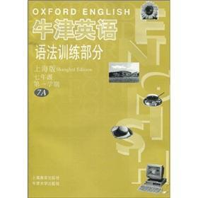 Oxford English grammar training component (7 grade: WO ZHEN HUA.