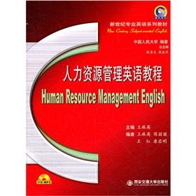 English textbook series in the new century: Human Resource Management English Course: WANG ZHU YING