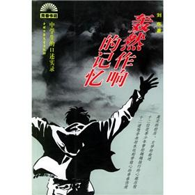 The youth Bookstore crashing sound of the memory (of secondary school students oral Record)(Chinese...