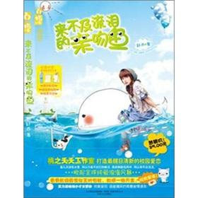Too late to cry kiss the fish(Chinese Edition): SHU YI