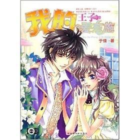 My Prince love East facilities(Chinese Edition): YU JIA. ZHU YA