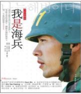 Hyun Bin army Diary: I am the: JIN HUAN JI