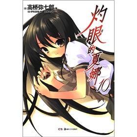 Shakugan no Shana 10(Chinese Edition): RI) GAO QIAO