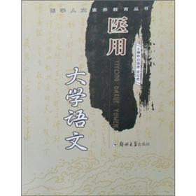 Medical College Chinese(Chinese Edition): LIU GUO GENG.