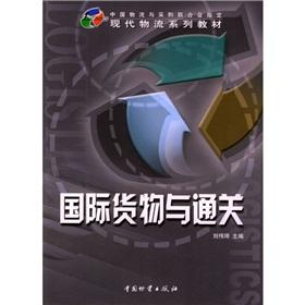 International cargo and customs clearance(Chinese Edition): LIU WEI QI