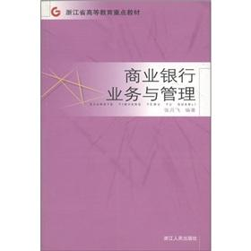 Zhejiang Province. the focus of higher education textbooks: commercial banking and management(...