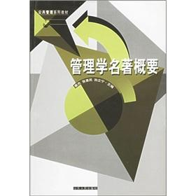 Management famous summary(Chinese Edition): JIANG JIE. ZHANG XI MIN. SUN LI NING