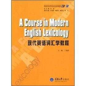 Knowledge of English majors textbook series: modern English lexicology tutorial: DING JIAN XIN. SHI...