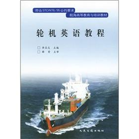 Maritime higher education and training materials: turbine: LI PIN YOU