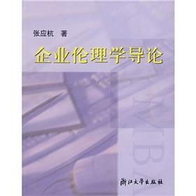 Introduction to business ethics(Chinese Edition): ZHANG YING HANG