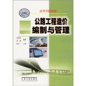 Learning from the textbook: the preparation and management of highway project cost(Chinese Edition)...