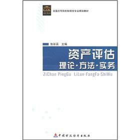 Assets assessment: theories. methods. practices.(Chinese Edition): ZHANG CAI YING