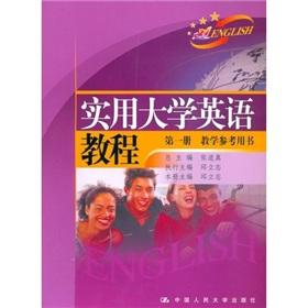 Practical college English tutorial (1) (teaching reference books)(Chinese Edition): ZHANG DAO ZHEN....