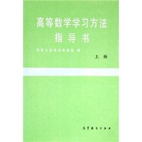 Learning of higher mathematics instructions (Vol.1) (Revised Edition)(Chinese Edition): TONG JI DA ...