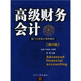 Xiamen University Accounting Textbook Series: Advanced Financial Accounting (2nd edition)(Chinese ...