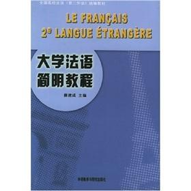 of the national college French textbooks for: University of French Concise Guide(Chinese Edition): ...