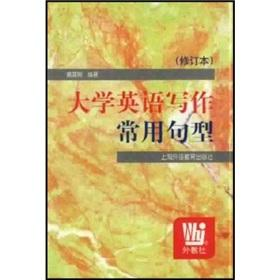 College English writing sentence patterns (as amended)(Chinese Edition): CAI JI GANG
