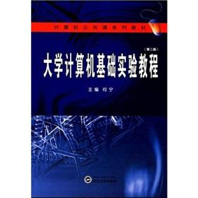 Public computer class textbook series: Computer Basic Experimental Course (2nd Edition)(Chinese ...
