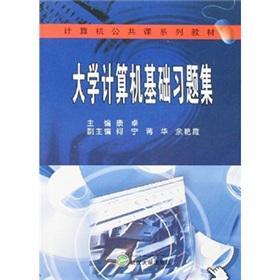 Computer Basic Problem Set(Chinese Edition): KANG ZHUO. HE