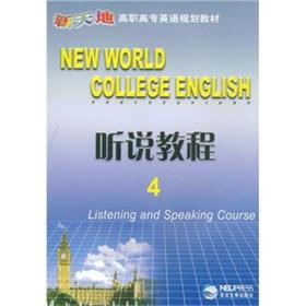 The New World College English planning materials: WANG XIU MEI.