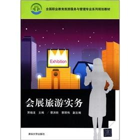 National Vocational Education travel services and management: JIA XIAO LONG