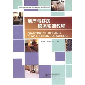 Professional quality of hotel services of higher: TAN JIN FENG.