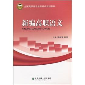 New higher vocational language(Chinese Edition): CHEN LI PING. YANG YANG