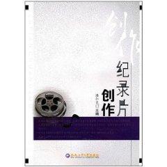 Documentary(Chinese Edition): PAN REN YAN