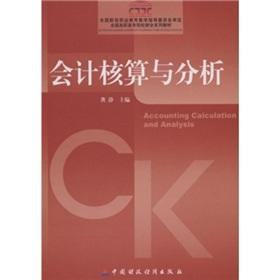 Accounting and analysis(Chinese Edition): GONG JING