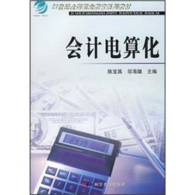 National Vocational Education in the 21st century series of textbooks: Computerized Accounting(...