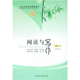 Reading and Writing (Grade 1 up and down)(Chinese Edition): ZHANG DE CAI. DENG