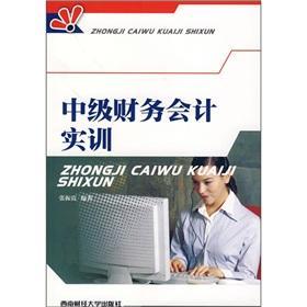 Intermediate Financial Accounting Training(Chinese Edition): ZHANG ZHEN XIA