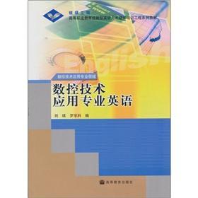 CNC technology English (CNC technology areas of expertise)(Chinese Edition): LIU YING. LUO XUE KE