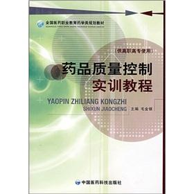 Planning materials of the National Medical Vocational: MAO JIN YIN