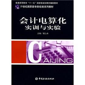 Series of textbooks of the 21st century Vocational Finance and Economics: computerized accounting ...