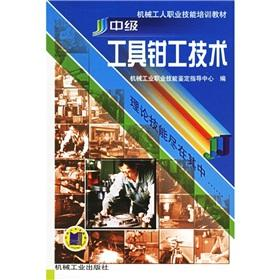 Mechanical workers' vocational skills training materials: Intermediate tool fitter(Chinese ...