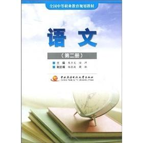 Secondary vocational education planning materials: language (2)(Chinese Edition): ZHU WEI WEN. LU ...