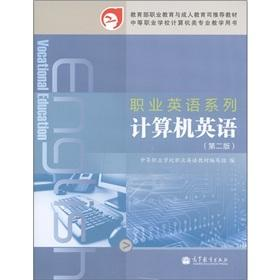 Workplace English series: Computer English (2nd Edition)(Chinese Edition): ZHONG DENG ZHI YE XUE ...