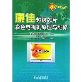 The Konka super chip color TV Principle and Maintenance(Chinese Edition): MA BIAO. WANG YI XUN DENG