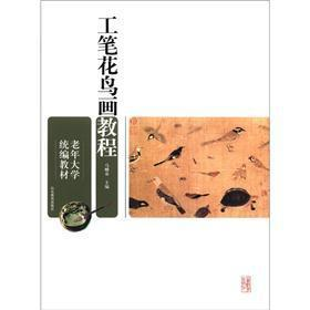 The senile University textbooks for: fine brushwork bird tutorial(Chinese Edition): MA LIN CHUN