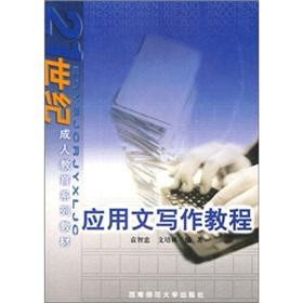 Series of textbooks of the 21st century: YUAN ZHI ZHONG.
