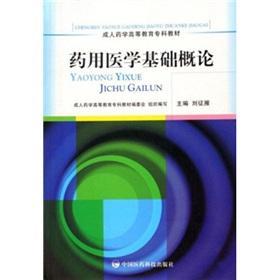 Medicinal Introduction to basic medical(Chinese Edition): LIU ZHENG YAN